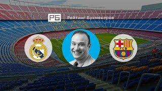 Прогноз Константина Генича:«Реал Мадрид» — «Барселона»