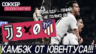 КАМБЭК от Юве и Роналду | Ювентус 3:0 Атлетико Мадрид | Разбор Матча | КАК?!