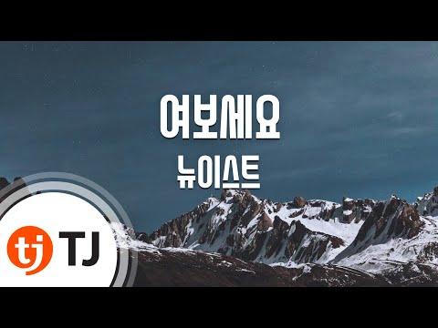 Hello 여보세요_NU'EST 뉴이스트_TJ노래방 (Karaoke/lyrics/romanization/KOREAN)