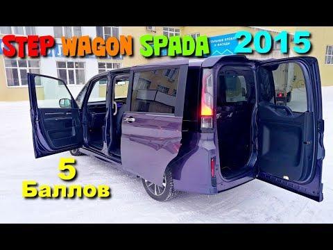 Самый Брутальный и Яркий Honda Step Wagon 2015 из Японии