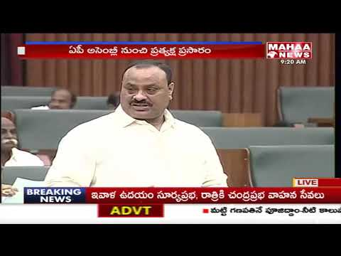 AP Assembly Monsoon Session 2018 Begins | Mahaa News
