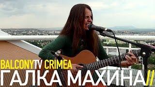 ГАЛКА МАХИНА - ПТИЦА (BalconyTV)