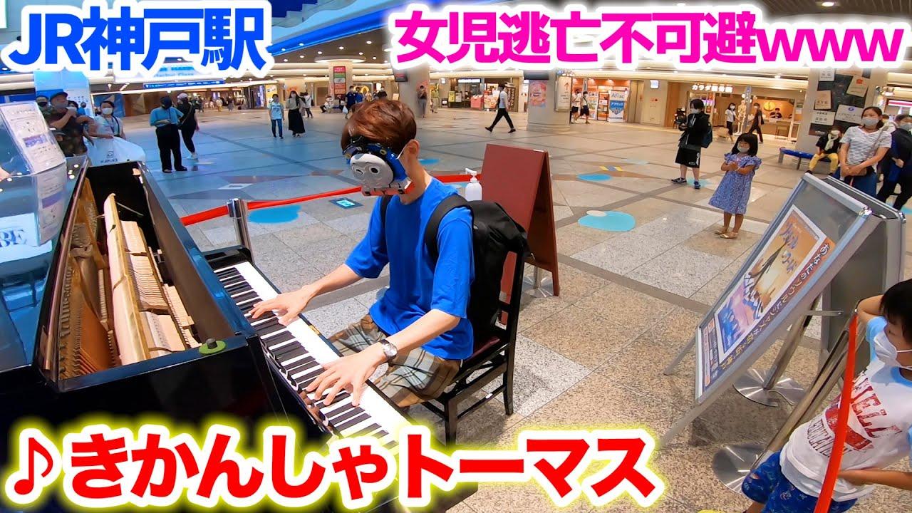 【ストリートピアノ】「きかんしゃトーマス」を演奏するも、演奏者の顔を見た子供が逃げ出したwww byよみぃ Japanese Thomas & Friends Piano Cover.