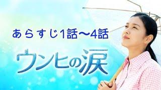 青い鳥の輪舞<ロンド> 第72話