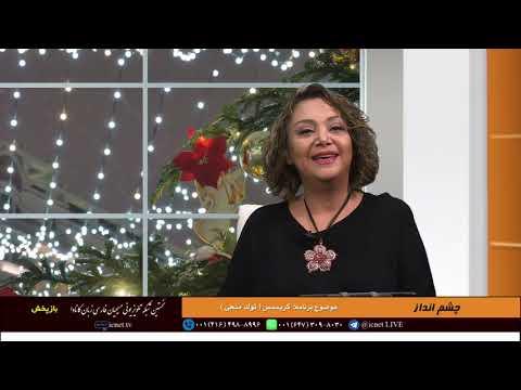 چشم انداز / برنامه سوم / کریسمس و تولد منجی