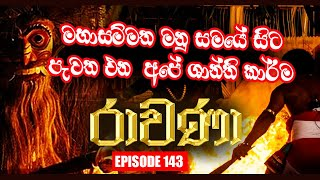 RAVANA | Episode 143 | 01 – 04 – 2021 | SIYATHA TV Thumbnail