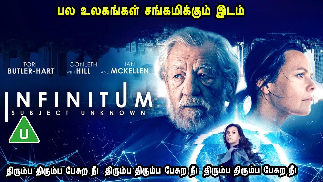 பல உலகங்கள் சங்கமிக்கும் இடம் Tamil Dubbed Reviews & Stories of movies