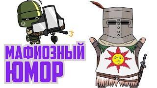 Мафиозный юмор | Siege, Warzone, Apex, RE5, Cold War, Dark Souls