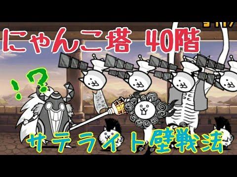 にゃんこ大戦争 サテライト