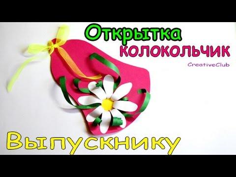 Колокольчик открытка для выпускников своими руками, 1.6 года