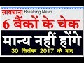 Latest Banking News Update - cheque book of 5 banks will not be applicable from 30 september (Hindi)