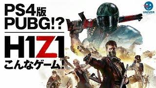 【 H1Z1 β 】PS4でできるPUBG !? H1Z1バトルロイヤルはこんなゲーム!Battleloyal[PS4]