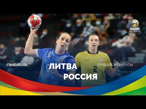 Литва – Россия | Лучшие моменты матча