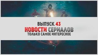 Новости сериалов №43 - ДЕКСТЕР, ЗАГАДОЧНЫЕ СОБЫТИЯ и др. | LostFilm.TV