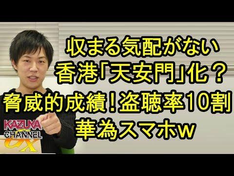 香港「天安門」化が収まるどころか激化の一途!盗聴率100%驚異的成績を打ち出したファーウェイスマホw