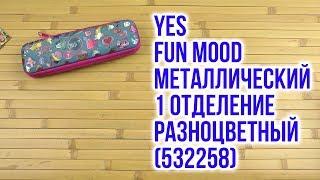 Розпакування Yes Fun Mood 1 відділення Різнобарвний 532258