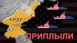 Армада США у берегов Северной Кореи и готова атаковать