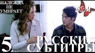 Нвдежда не умирает/Umuda Kelepce Vurulmaz-5 русские субтитры