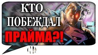 ✅ Кто побеждал ПРАЙМА в комиксах? (DC Comics)