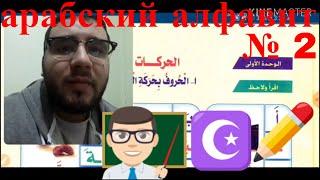 арабский алфавит с арабом из книги нур  аль баяан ! урок № 2