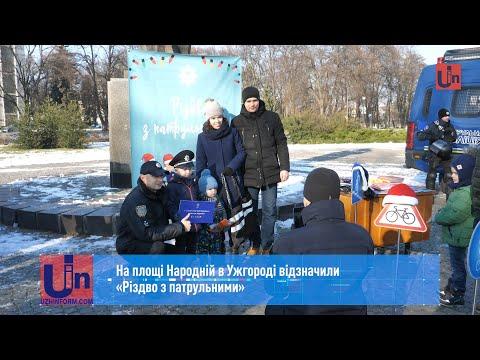 На площі Народній в Ужгороді відзначили «Різдво з патрульними»