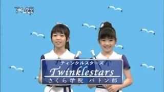 さくら学院 バトン部 Twinklestars.