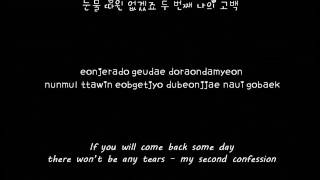BTOB - Second Confession (두 번째 고백) [Hangul + Romanization + English] Lyrics