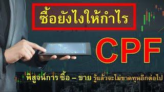 ซื้อหุ้น CPF ให้ได้กำไรยาวนาน 15 ปี #5