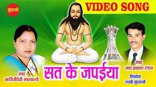Sat Ke Japaiyya - Sonban Hawe Giroudpuri - Chhattisgarhi Satnaam Panthi Song
