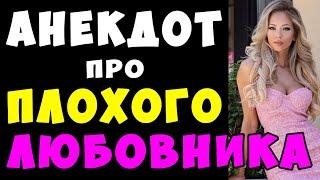 АНЕКДОТ про Плохого Любовника Самые Смешные Свежие Анекдоты