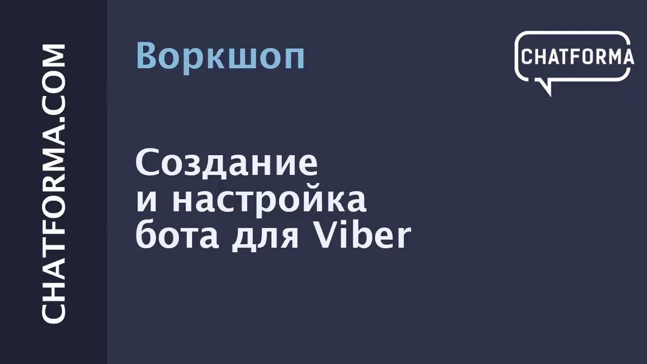 [Воркшоп] Создание и настройка бота для Viber. Создаём и продаём ботов Viber.