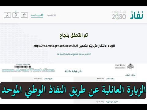 طريقة عمل طلب الزيارة العائلية الجديدة بعد تحديث موقع الخارجية السعودية وحل مشكلة النفاذ الوطنى 2021 Youtube