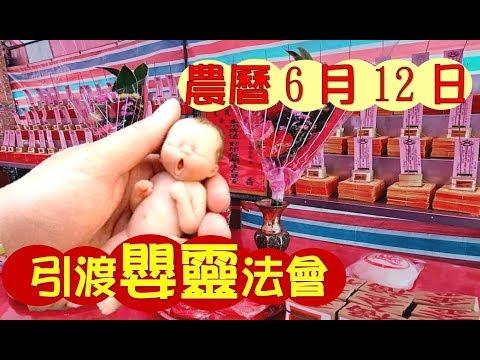🙏🌸🙏曾老師八分鐘介紹 八路財神廟為何要引渡嬰靈,墮胎不是結束🙏🌸🙏引渡嬰靈讓孩子有歸宿才是結束