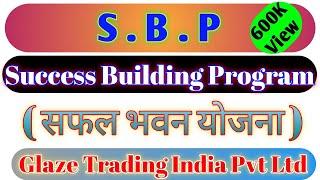 SBP Class In Glaze Success Building Program (सफल भवन योजना)🔥🔥🔥🔥