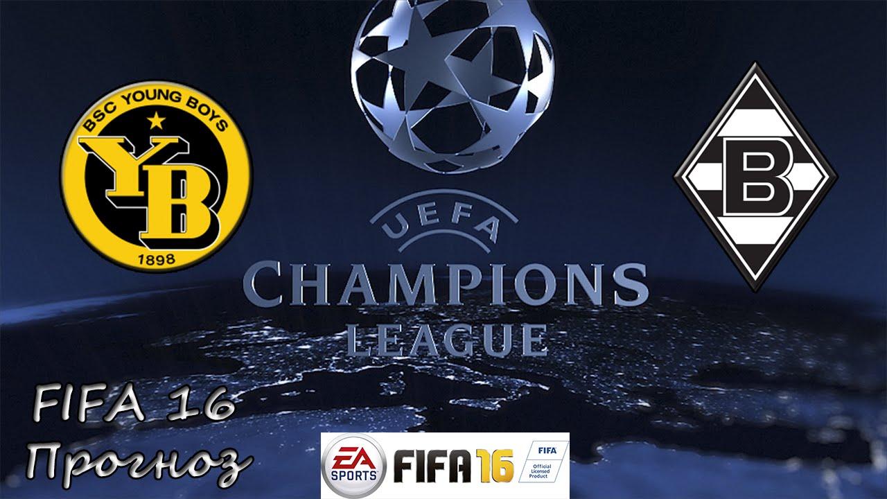 Боруссия Менхенгладбах – Янг Бойз прогноз на матч Лиги чемпионов