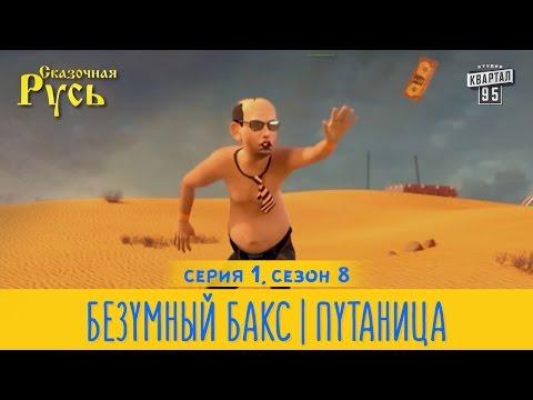 Киевская русь мультфильм 95 квартал последний выпуск 2016 года