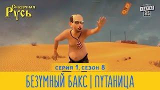 Премьера! Новая Сказочная Русь 8 сезон, серия 1 | Безумный Бакс | Путаница