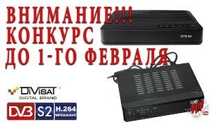 РЕСИВЕР ТРИКОЛОР ТВ В ПОДАРОК КОНКУРС УСПЕЙ ВЫИГРАТЬ