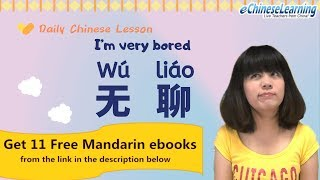 Beginner Mandarin Chinese Video Lesson ''I am Bored'' with eChineseLearning