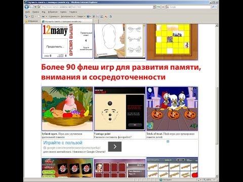 Игры онлайн на внимание и память