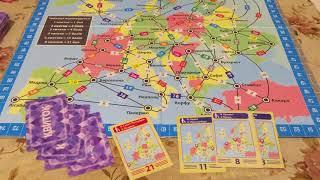 Гра Подорож Європою Частина 1