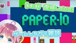 [LIVE] 【復活】ミアだよ!みんなで話そうよ!ハハッ!!(CV:ミ○キー) / VTuber【Paper.io】