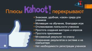 Kahoot - современное средство проверки знаний в игровой форме. Вебинар Школа Новых Технологий