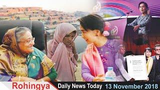 Rohingya Daily News Today 13 November 2018 | أخبار أراكان باللغة الروهنغيا | ရိုဟင္ဂ်ာ ေန႔စဥ္ သတင္း