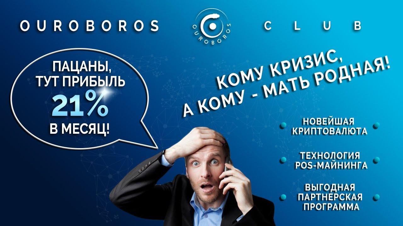 OuroClubBot - пул инвесторов для посмайнинга криптовалюты Ouroboros с доходностью до 20% в месяц