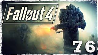Fallout 4. 76 Ник Валентайн.