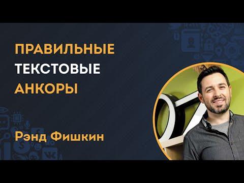 Рэнд Фишкин (SEOmoz) о правильных текстовых анкорах