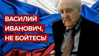 Василий Иванович, не бойтесь!