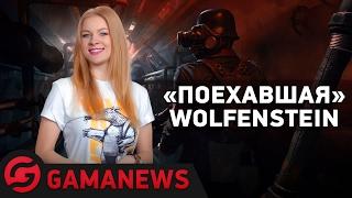GamaNews. Игры — World of Tanks; Гейб Ньюэлл; Wolfenstein