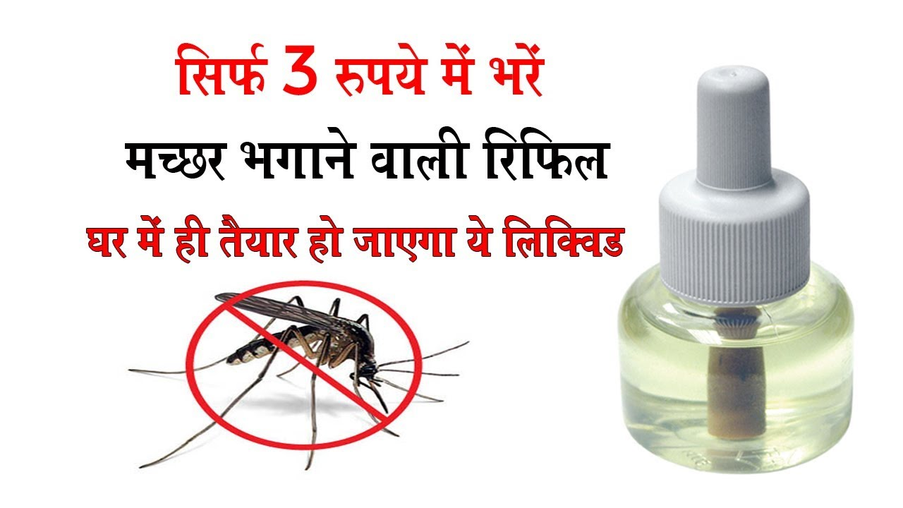 Mosquito Killer Refill homemade Liquid At only 3 Rs - hindi - YouTube for Homemade Mosquito Killer  285eri